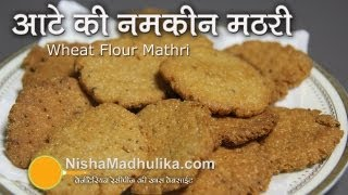 getlinkyoutube.com-Wheat Flour Mathri recipe - Whole Wheat Namkeen Mathri Recipe