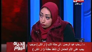 """getlinkyoutube.com-الحياة اليوم - د / رحاب عبد الرحمن : أنصح السيدات بعمل تحليل """" آر إتش """" بمجرد معرفتها بالحمل"""