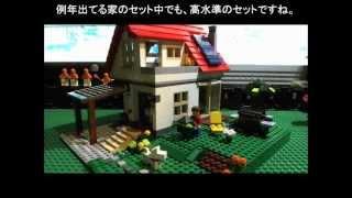 getlinkyoutube.com-LEGO 5771 ヒルサイドハウス