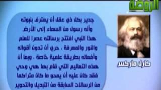 getlinkyoutube.com-أقوال المستشرقين في النبي محمد :: كارل ماركس