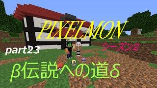 getlinkyoutube.com-【マインクラフト】 ポケモンmod  pixelmon 伝説への道part23