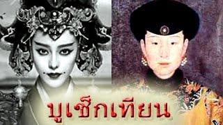 getlinkyoutube.com-ตำนาน บูเช็กเทียน | ฮ่องเต้หญิงคนแรกและคนเดียวในประวัติศาสตร์4000ปีของจีน