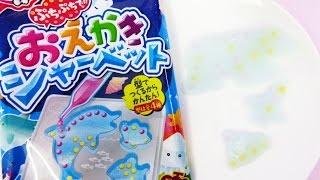 getlinkyoutube.com-포핀쿠킨/가루쿡-오에카키샤베트(popin cookin kracie Oekaki Sherbet) ポピンクッキン おえかきシャーベット