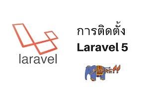 รีวิวโครงสร้างของ laravel 5