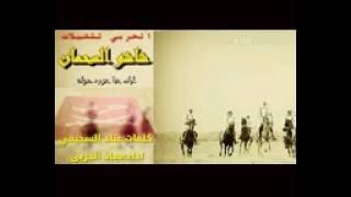شيله:شاشو السحمان/اداء،معاذ الحربي