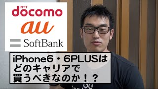 getlinkyoutube.com-iPhone6・iPhone6PLUSはどのキャリアで買うべきなのか?