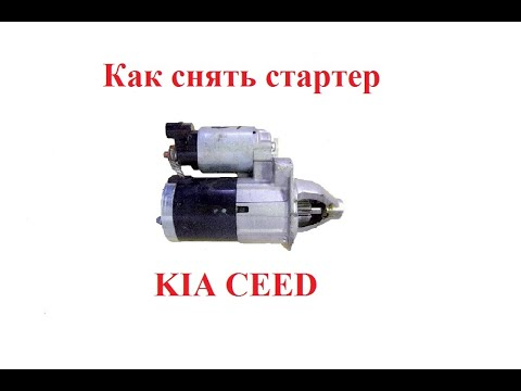 Как снять стартер KIA CEED(Киа Сид)