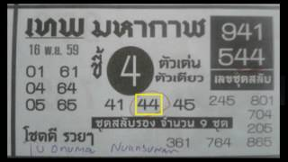 getlinkyoutube.com-เลขเด็ด หวยเด็ด หวยซองเทพมหากาฬ งวดวันที่ 1/12/59 (สถิติเข้า 2งวดซ้อน)