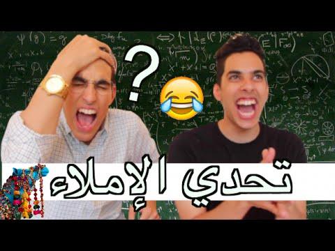 تحدي الإملاء | أطول كلمة في العالم!!!!