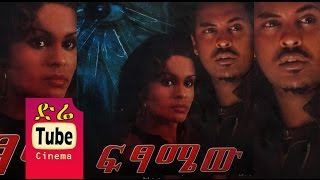 getlinkyoutube.com-Fitsamew (ፍፃሜው) Latest Ethiopian Movie from DireTube Cinema