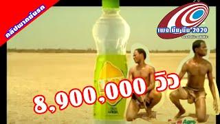 getlinkyoutube.com-โฆษณาน้ำดื่ม ตรา Lemon พากย์นรก ฮาๆ