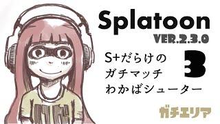 getlinkyoutube.com-【スプラトゥーン】S+だらけのガチマッチ3【わかばシューター】