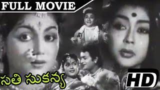 Sathi Sukanya | Telugu Devotional Movie