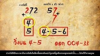 getlinkyoutube.com-สูตรหวย1/9/59 ให้คู่โต้ดบน และเลขวิ่งบน 1 กันยายน 2559 สถิติดี 9งวดเข้า 8งวด