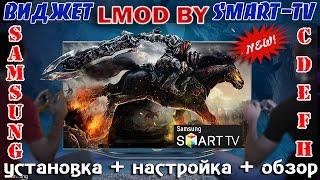 getlinkyoutube.com-ЛУЧШИЙ и БЕСПЛАТНЫЙ  ВИДЖЕТ (IPTV & On-line КИНО) - ТВ SAMSUNG-Smart TV-LMOD BY
