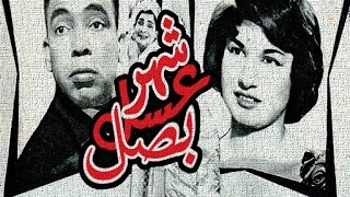 getlinkyoutube.com-شهر عسل بصل - Shahr Asal Basal