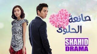 مسلسل صانعة الحلوى الحلقة 1 | SHAHID Drama