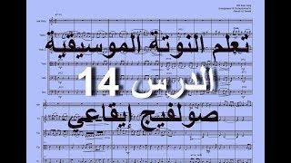 14 Rhythmic Solfege 3 تعلم النوتة الموسيقية/ صولفيج إيقاعي