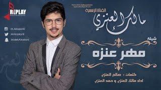 getlinkyoutube.com-شيلة : مهر عنزه | مالك العنزي | القناة الرسمية