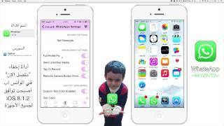 """أداة إخفاء """"متصل الان"""" في الواتس آب أصبحت توافق iOS 8.1.2 لجميع الأجهزة"""