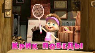 getlinkyoutube.com-Маша и Медведь - Крик победы (Серия 47)