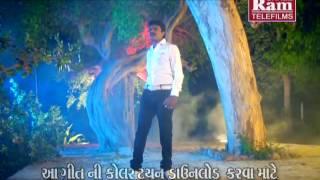 getlinkyoutube.com-Bhul Kari Me- Prit Upar Gha -Rakesh Barot