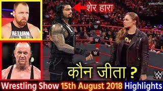 Roman Reigns हारे Ronda से कैसे : WWE Latest RAW 15th August 2018 Highlights Hindi   Ambrose Vs Seth