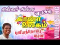 Tamil folk Song  by Gana Pullianthopu Palani -Chinna Chinna Vayasula