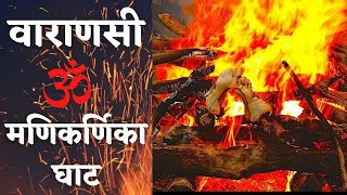 getlinkyoutube.com-Varanasi Hindu Cremation Ceremony Manikarnika Burning Ghat *HD*