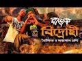 BIDROHI (RaJoTTo)- New Bangla Music Video (Official)  - Towfique & Faisal Roddy