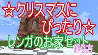 getlinkyoutube.com-【マインクラフト】レンガのお家の作り方!!【ゆっくり実況】