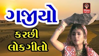 Diwali Ahir GAJIYO Kutchi Lok geet Kutchi Songs Rasuda Gujarati Lokgeet Gujarati Songs 2018 Non Stop