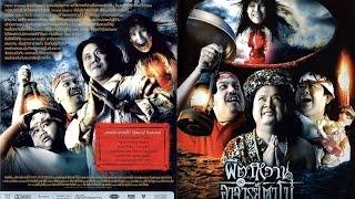 getlinkyoutube.com-Phim Ma Hài Hước Thái Lan - The Ghost And Master Boh - Vietsub