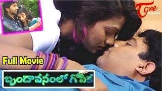 getlinkyoutube.com-Brindavanam lo Gopika Full Length Movie | Krishnudu | Anu Sri