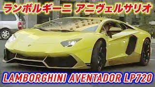 getlinkyoutube.com-銀座ドライブ ランボルギーニ アニヴェルサリオ 諸星伸一 Ginza Tour in Lamborghini Aventador LP720! Morohoshi san