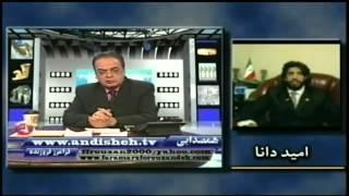 getlinkyoutube.com-مصاحبه فرامرز فروزنده با امید دانا در تلویزیون اندیشه