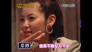 松浦亜弥の結婚占い
