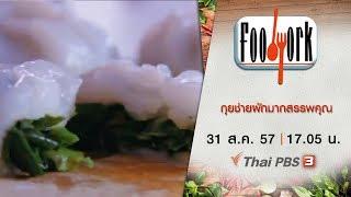 Foodwork  : กุยช่ายผักมากสรรพคุณ (31 ส.ค. 57)