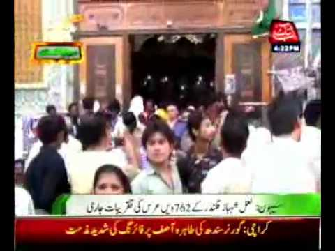 Sehvan  762 Urs ceremony of Lal Shahbaz Qalandar   Abb Takk News -- Breaking News
