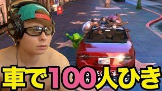 getlinkyoutube.com-【 GTA5】とりあえず車で100人ひく!!  PDS