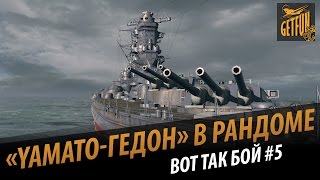 getlinkyoutube.com-Yamato -геддон в рандоме .Вот так бой # 5 (007sergot) [World of Warships]