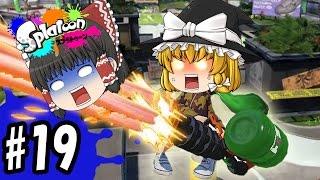 getlinkyoutube.com-【ゆっくり実況】ボマー(笑)のゆっくりスプラトゥーン!試合するってレベルじゃねぇぞ!! バレルスピナー編#019
