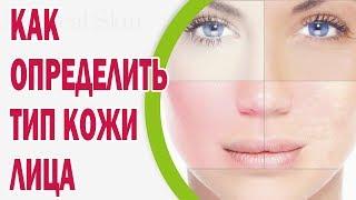 getlinkyoutube.com-Как определить тип кожи лица