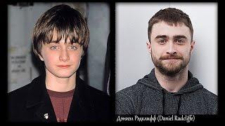 getlinkyoutube.com-Гарри Поттер – актеры в детстве, молодости и позже   Дэниэл Рэдклифф, Эмма Уотсон , Руперт Гринт