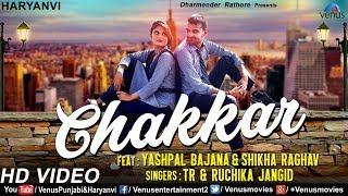 Chakkar | Ruchika jangid | Latest Haryanvi Songs Haryanavi 2017 | Ft :Yashpal Bajana & Shikha Raghav width=