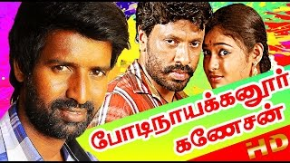 Tamil New Releas Full Movie Bodi Nayakkanur Ganesan HD Movie |Latest Tamil Super Parott Soori Film