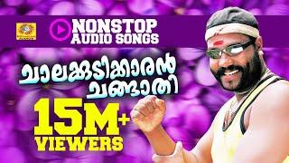 Chalakkudikkaran Changathi | Hit Songs of Kalabhavan Mani | Non Stop Malayalam Nadanpattukal width=