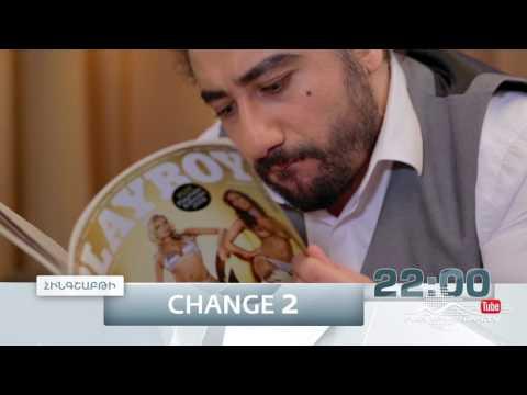 Change 2 - Serial - Episode 4