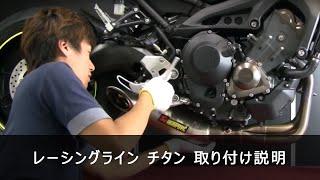 getlinkyoutube.com-MT-09  アクラポヴィッチ レーシングライン チタンe1 取り付け動画