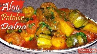 getlinkyoutube.com-Bengali Potol recipe-Aloo Potoler dalna-Parwal recipe-Alu potol er dalna-Bengali Parwal curry
